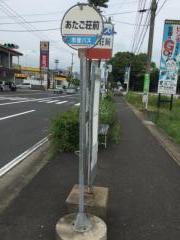「あたご荘前」バス停留所