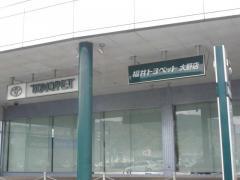 福井トヨペット大野店