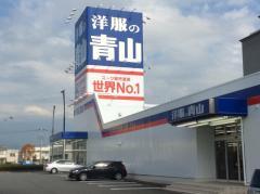 洋服の青山富士店