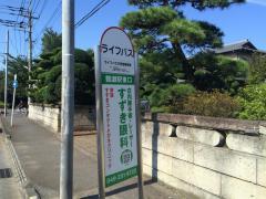 「ライフバス三芳営業所前」バス停留所