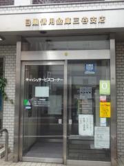目黒信用金庫三谷支店