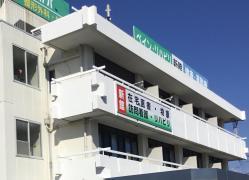 米田診療所