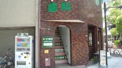 コウ歯科医院