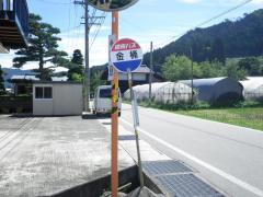 「金桶」バス停留所