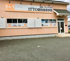 ITTO個別指導学院稲美校