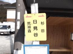 「日見谷」バス停留所