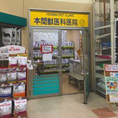 本間獣医科医院カインズ東大阪