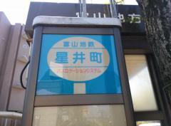 「星井町」バス停留所