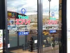 Tientエブリイ緑町店