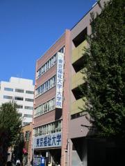 東京福祉大学名古屋キャンパス
