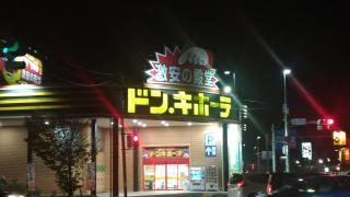 ドン・キホーテ佐賀店