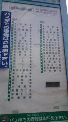 「渋谷車庫前」バス停留所