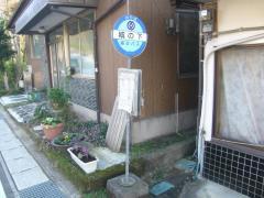 「城の下」バス停留所