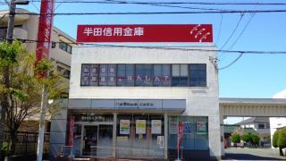 半田信用金庫新居支店