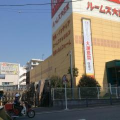 ルームズ大正堂新横浜店