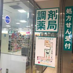 フィットケア・エクスプレス新横浜駅ビル店