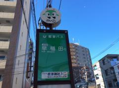「根津神社入口」バス停留所