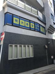 明光義塾守山教室