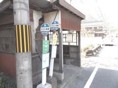 「嵯峨山」バス停留所