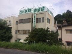K動物病院