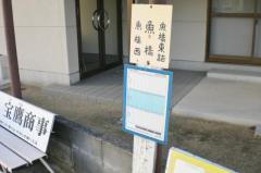 「魚橋」バス停留所