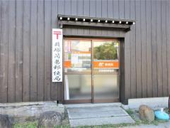 秋津新田簡易郵便局