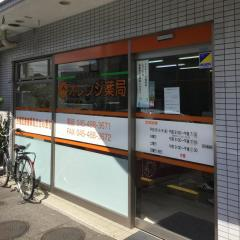 オレンジ薬局片倉店