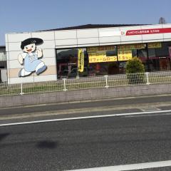 九州ひぜん信用金庫北方支店