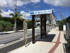 「老人福祉センター入口(南城市)」バス停留所