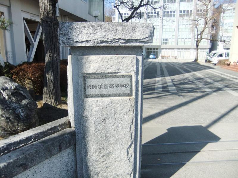 人間環境大学岡崎学園高校(岡崎...