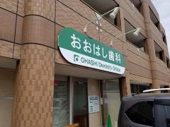 おおはし歯科医院