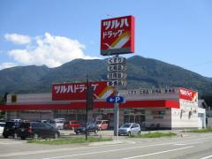 ツルハドラッグ田沢湖店