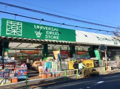 ユニバーサルドラッグ志村坂上店