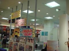 日本旅行 平塚OSC湘南シティ営業所