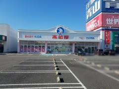 西松屋津白塚店