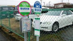 「菅谷村東」バス停留所