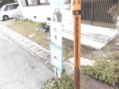 「小室」バス停留所