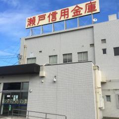 瀬戸信用金庫味美支店