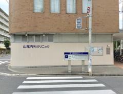 山尾内科クリニック