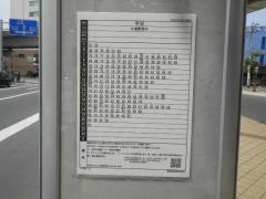 「川口町」バス停留所