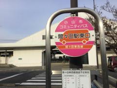 「間々田駅前」バス停留所
