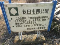 秋田市民公園
