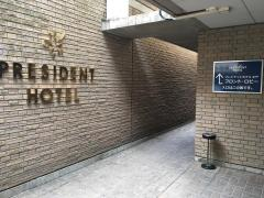 プレジデントホテル水戸
