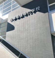 八事看護専門学校