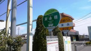 「末永橋」バス停留所