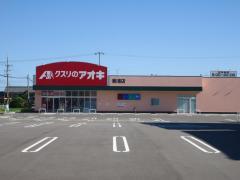 クスリのアオキ 鯏浦店