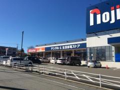 ノジマ富士吉田店
