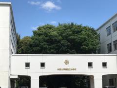 私立春日丘中学校