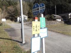 「上井ノ田」バス停留所