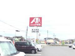 クスリのアオキ 田谷店